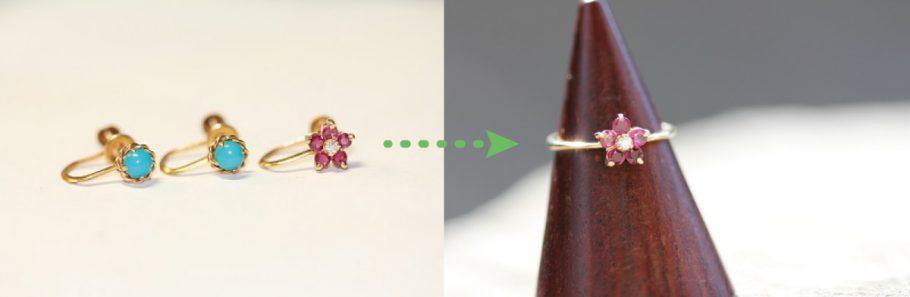 なくしたイヤリングを指輪に