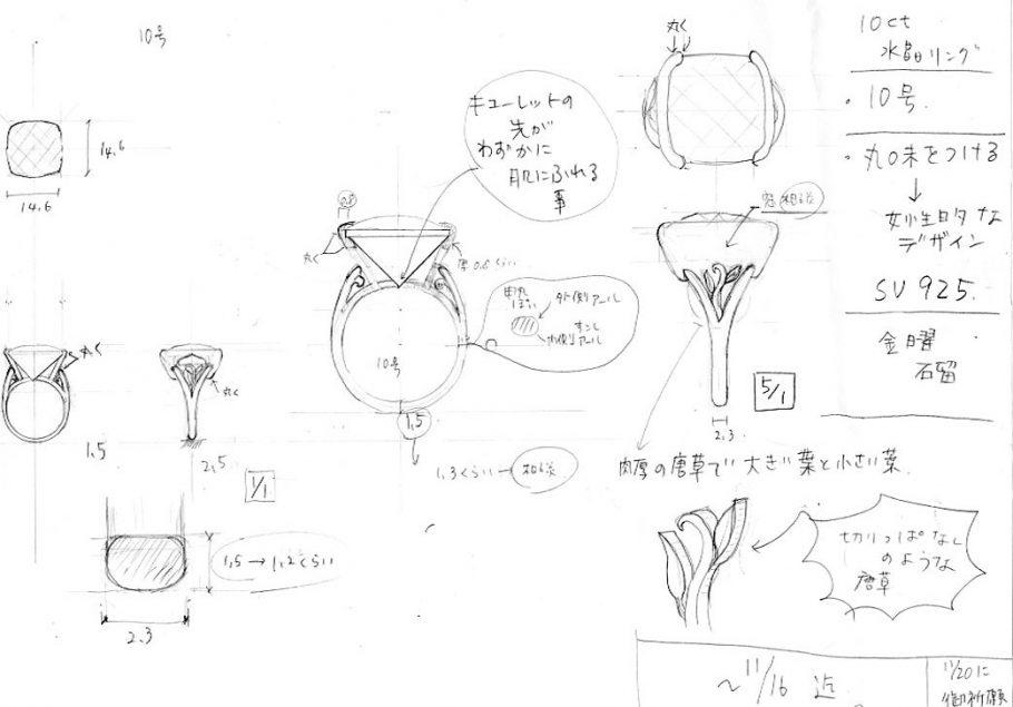 大きな水晶リングフルオーダーデザイン案1
