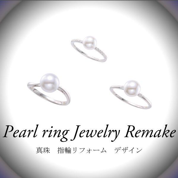 真珠の指輪・リフォームデザイン集とお値段