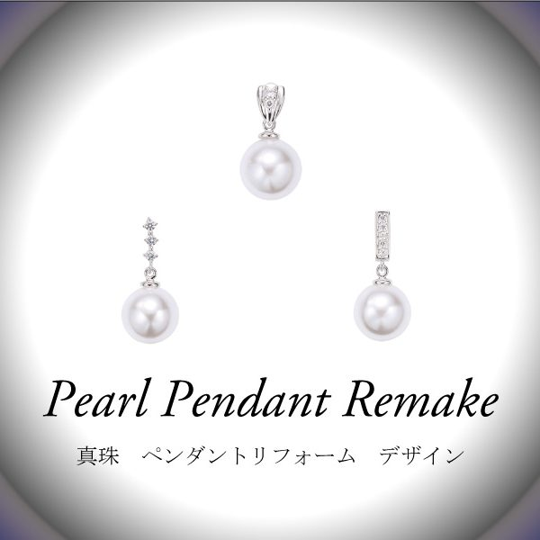 真珠・パールのペンダントリメイクデザイン集