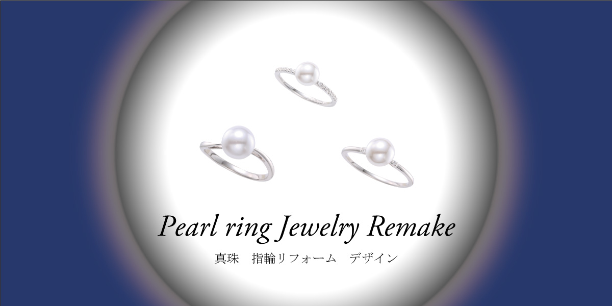 真珠指輪バナー
