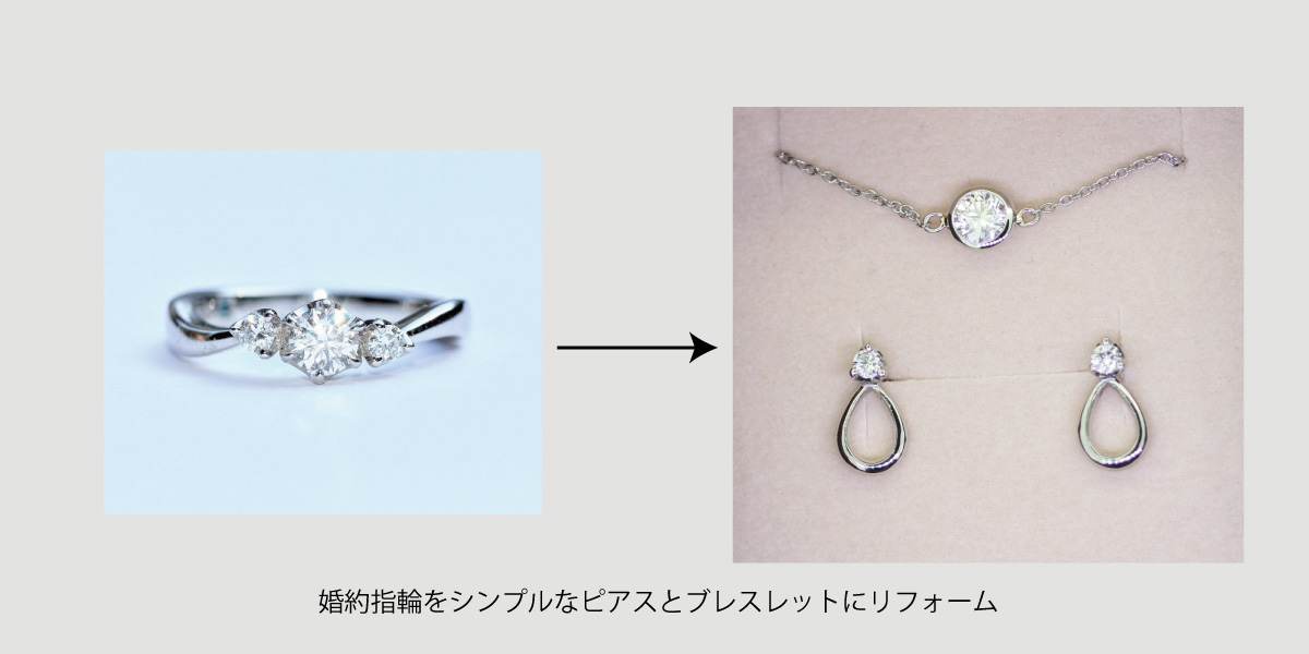 婚約指輪をリメイク2