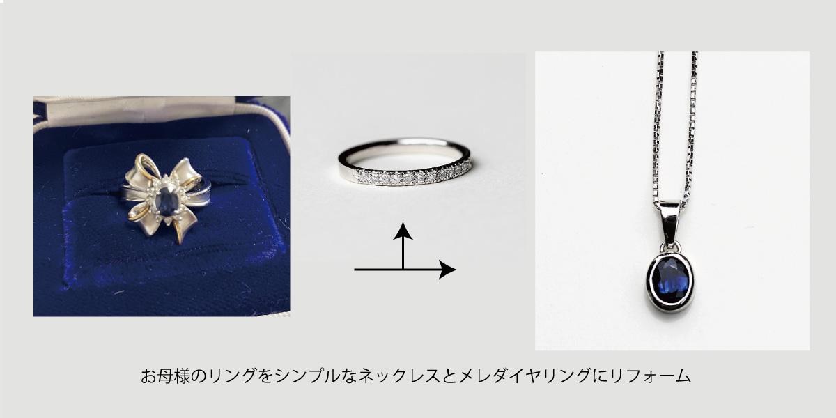 プラチナサファイアリングを普段使いのネックレスとリングにリフォーム