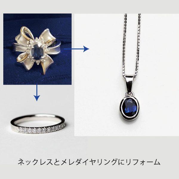古いデザインの指輪をシンプルにリメイク