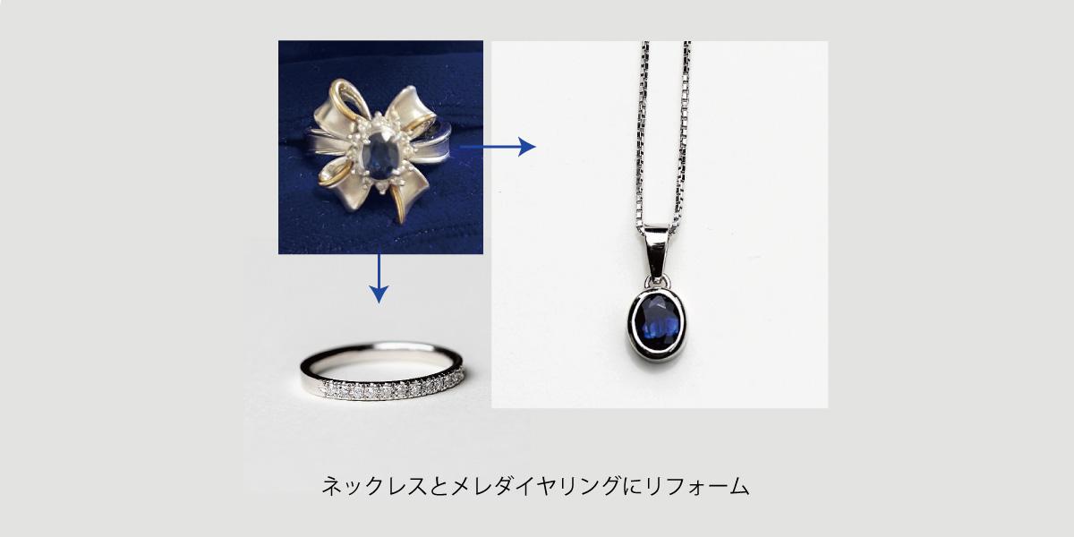 ネックレスとメレダイヤリングにリフォーム
