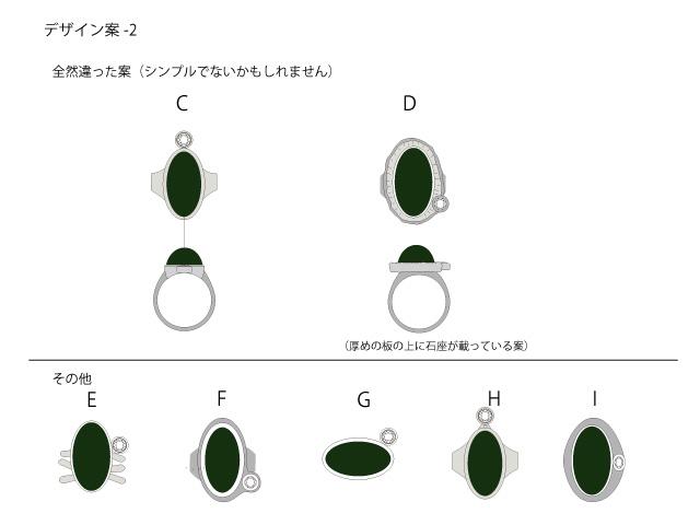 デザインご提案2